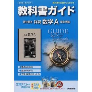 啓林館版 ガイド307 詳説 数学A