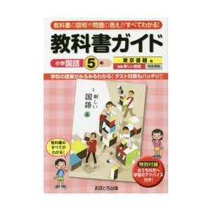 教科書ガイド小学国語 東京書籍版 5年|ggking