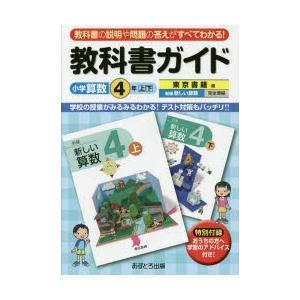 教科書ガイド小学算数 東京書籍版 4年上・下|ggking