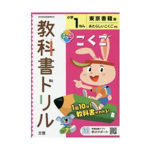 小学 教科書ドリル 東書 国語 1ねん|ggking