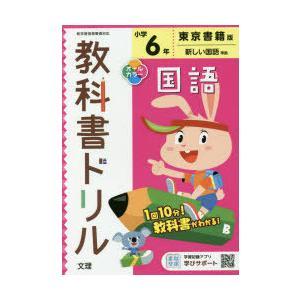 小学 教科書ドリル 東書 国語 6年|ggking