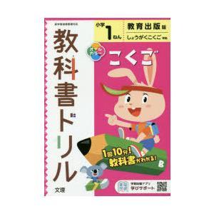 小学 教科書ドリル 教出 国語 1ねん|ggking