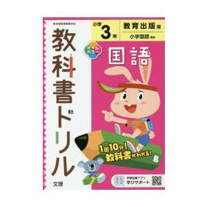 小学 教科書ドリル 教出 国語 3年|ggking