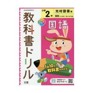 小学 教科書ドリル 光村 国語 2年|ggking
