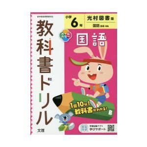 小学 教科書ドリル 光村 国語 6年|ggking