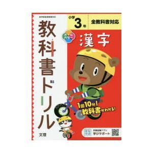 小学 教科書ドリル 標準 漢字 3年|ggking