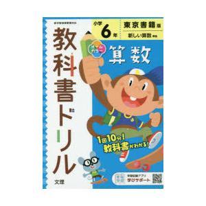 小学 教科書ドリル 東書 算数 6年|ggking