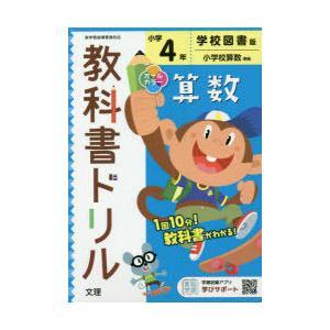 小学 教科書ドリル 学図 算数 4年 ggking