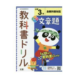 小学 教科書ドリル 文章題 3年|ggking