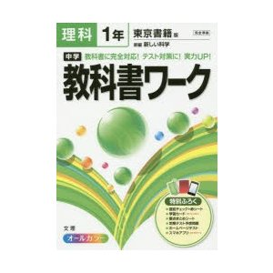 中学教科書ワーク理科 東京書籍版新編新しい科学 1年の関連商品7