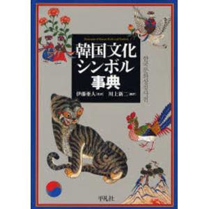 韓国文化シンボル事典 ggking