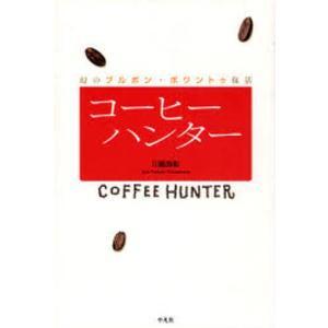 コーヒーハンター 幻のブルボン・ポワントゥ復活|ggking