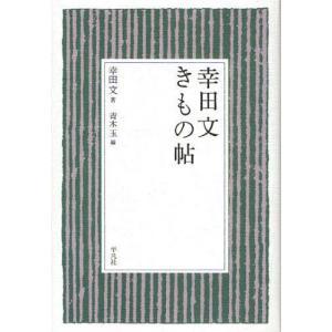 幸田文きもの帖