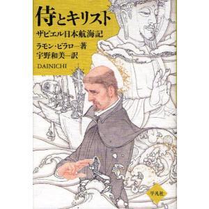 侍とキリスト ザビエル日本航海記 ggking