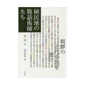 植民地の腹話術師たち 朝鮮の近代小説を読む|ggking