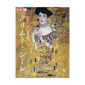 本[ムック] ISBN:9784582922721 千足伸行/監修 出版社:平凡社 出版年月:201...