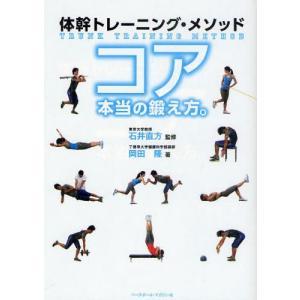 コア本当の鍛え方。 体幹トレーニング・メソッド ggking