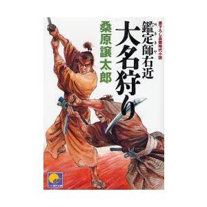 大名狩り 書下ろし長篇時代小説|ggking