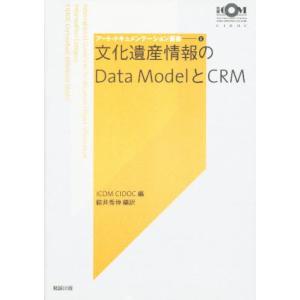 文化遺産情報のData ModelとCRM