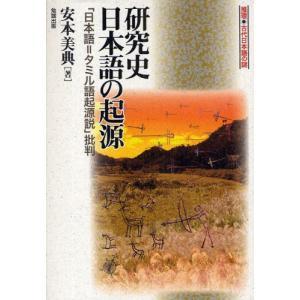 研究史日本語の起源 「日本語=タミル語起源説」批判|ggking
