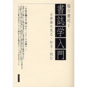 書誌学入門 古典籍を見る・知る・読む|ggking