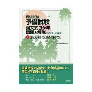 本 ISBN:9784587233044 受験新報編集部/編 出版社:法学書院 出版年月:2019年...