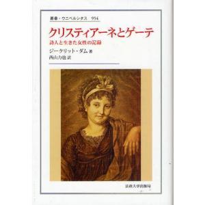 本 ISBN:9784588009549 ジークリット・ダム/著 西山力也/訳 出版社:法政大学出版...