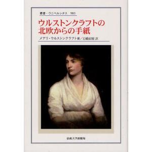本 ISBN:9784588009815 メアリ・ウルストンクラフト/著 石幡直樹/訳 出版社:法政...