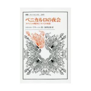 本 ISBN:9784588010996 マヌエル・アサーニャ/著 深澤安博/訳 出版社:法政大学出...