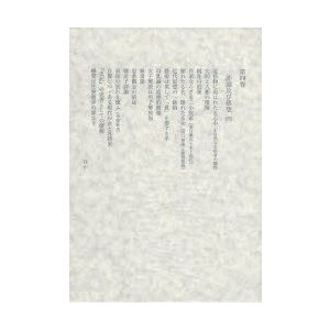 田岡嶺雲全集 第4巻|ggking