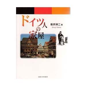 本 ISBN:9784588276323 坂井洲二/著 出版社:法政大学出版局 出版年月:1998年...