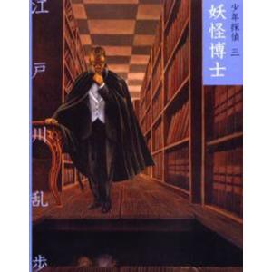 少年探偵 3 文庫版