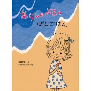 本 ISBN:9784591105801 長崎夏海/作 Shinzi Katoh/絵 出版社:ポプラ...