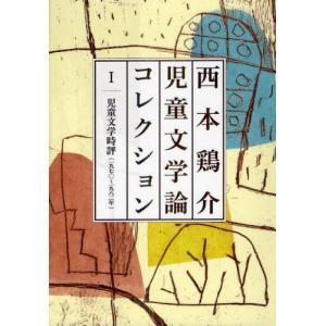 西本鶏介児童文学論コレクション 1|ggking