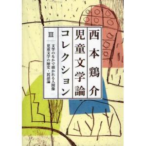 西本鶏介児童文学論コレクション 3|ggking