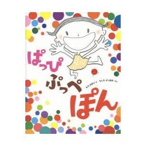 本 ISBN:9784591140871 もろかおり/え うしろよしあき/ぶん 出版社:ポプラ社 出...