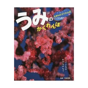 本 ISBN:9784591148341 今泉忠明/監修 出版社:ポプラ社 出版年月:2016年04...