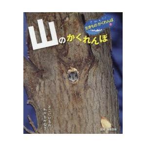 本 ISBN:9784591148358 今泉忠明/監修 出版社:ポプラ社 出版年月:2016年04...
