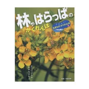 本 ISBN:9784591148365 今泉忠明/監修 出版社:ポプラ社 出版年月:2016年04...