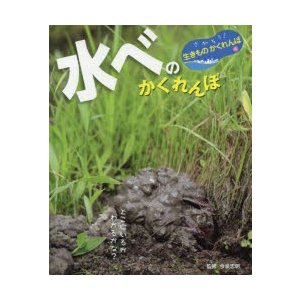 本 ISBN:9784591148372 今泉忠明/監修 出版社:ポプラ社 出版年月:2016年04...