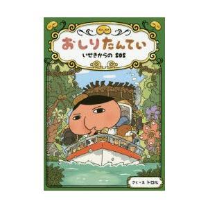 本 ISBN:9784591155158 トロル/さく・え 出版社:ポプラ社 出版年月:2017年0...