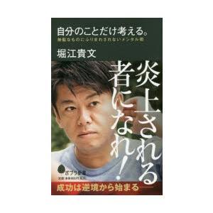 本 ISBN:9784591158319 堀江貴文/著 出版社:ポプラ社 出版年月:2018年03月...
