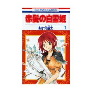 赤髪の白雪姫 1|ggking