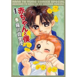 赤ちゃんと僕 5 愛蔵版|ggking