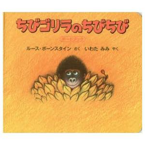 本 ISBN:9784593505876 ルース・ボーンスタイン/作 いわたみみ/訳 出版社:ほるぷ...