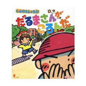本 ISBN:9784593563227 武田美穂/作 出版社:ほるぷ出版 出版年月:2016年12...