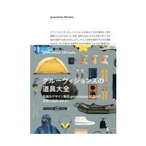 本 ISBN:9784594072780 グルーヴィジョンズ/著 出版社:扶桑社 出版年月:2015...