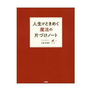本 ISBN:9784594079123 近藤麻理恵/著 出版社:扶桑社 出版年月:2018年03月...