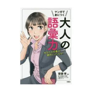 本 ISBN:9784594082284 齋藤孝/著 佐々木昭后/作画 六原三歩/シナリオ 出版社:...