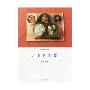 こまき食堂 カフェ風精進料理|ggking